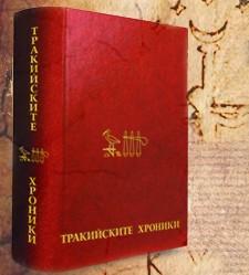 """Ползата от """"Тракийските хроники"""" за духовната ни култура, част четвърта"""