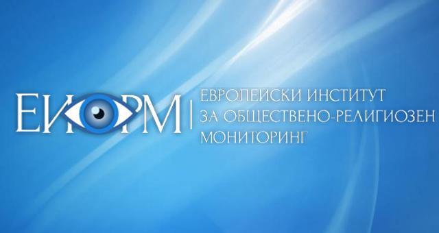 Изказване на директора на Института по Т- Наука на Форум за единение на Българите