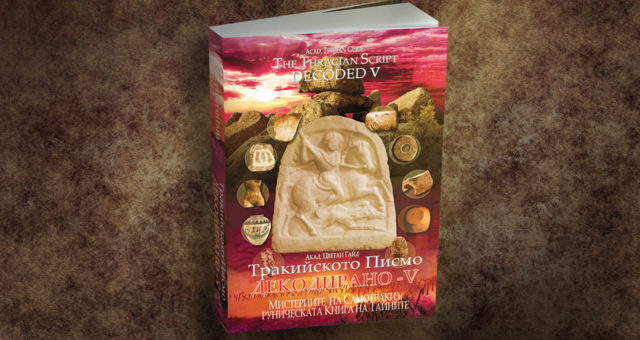 """В отговор на многобройните запитвания за пета книга от поредицата """"Тракийското Писмо Декодирано """""""