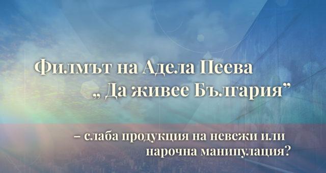 """Филмът на Адела Пеева """"Да живее България""""– слаба продукция на невежи или нарочна манипулация?"""